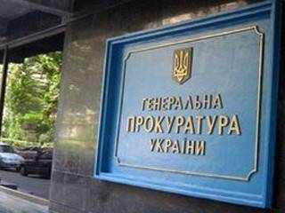 ГПУ обратилась к властям Панамы с просьбой задержать Каськива, пока они подготовят документы