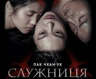 Опубликован трейлер эротического триллера «Служанка», который скоро выйдет в украинский прокат