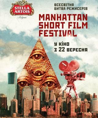 Манхэттенский фестиваль короткометражных фильмов 2016 объявил программу