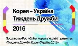 В кинотеатре «Киев» скоро стартует фестиваль корейского кино
