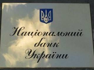 Золотовалютные резервы Украины достигли 14 млрд долларов