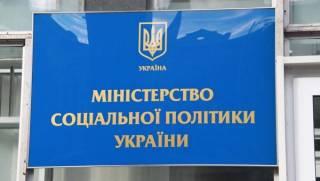 Минсоцполитики получит на 53 млрд гривен меньше, чем просили чиновники