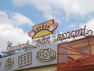 В Киеве «заминировали» абсолютно все магазины Roshen