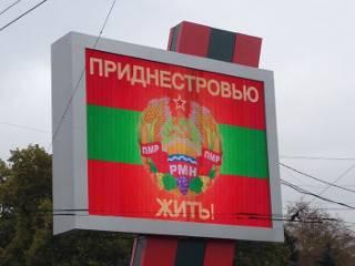 Приднестровье резко ускорилось в сторону России