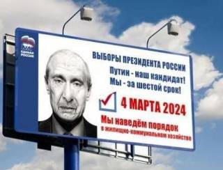 Пять сценариев политического будущего России