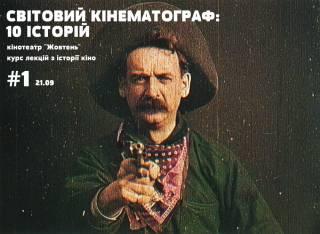 В кинотеатре «Жовтень» начинает работу «Кинолекторий»