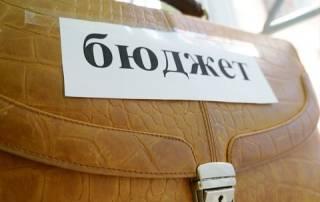 Кабмин направил депутатам проект бюджета-2017