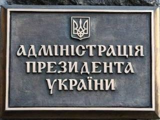 В Администрации Президента заявили, что никаких изменений в Соглашение об ассоциации с ЕС вноситься уже не будет
