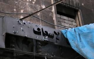 Какие-то самолеты верломно, в 4 часа утра, разбомбили госпиталь в Алеппо