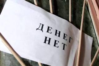 В Украине задолженность по зарплате приближается к 2 миллиардам гривен