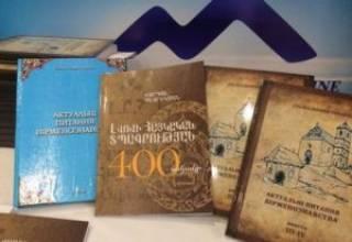 Презентация «Армянская книга» во Львове вызвала большой интерес у гостей