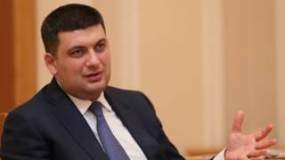 Гройсман: Я вижу динамику развития экономики Украины