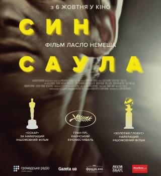 В украинский кинопрокат выходит «Сын Саула» – фильм-обладатель премии «Оскар»