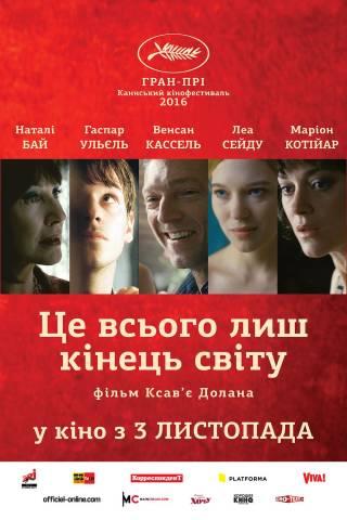Опубликован украинский трейлер фильма Ксавье Долана «Это всего лишь конец света»