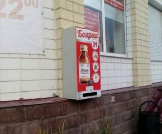 В России начали устанавливать автоматы по продаже настойки боярышника. Под видом косметического лосьона