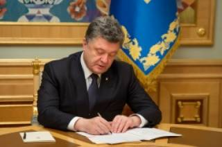 Порошенко подписал указ об отмечании Дня достоинства и свободы в 2016 году
