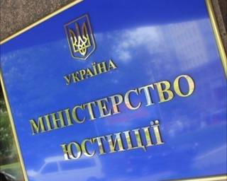 Минюст: Украина начала беспрецедентное количество уголовных дел