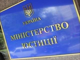 В Минюсте похвастались результатами люстрации