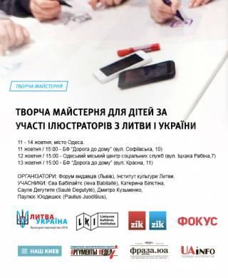 В Одессу едет творческая мастерская для детей при участии иллюстраторов из Литвы и Украины