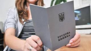 В Украине еще раз попытаются покончить с работой без трудовой книжки