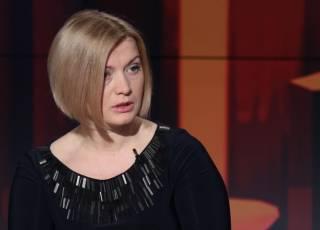 Позиция Украины по Донбассу несколько иная, чем позиция Запада, - Геращенко