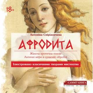 Эротическая «Афродита» Антонины Спиридончевой