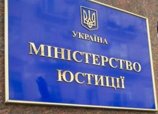 В Минюсте заявили, что Янукович ничего от Украины не получит