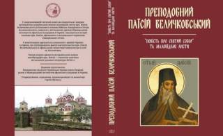 УПЦ издала уникальную автобиографическую книгу об известном украинце