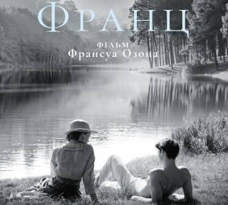 Опубликован украинский трейлер мелодрамы Франсуа Озона «Франц»