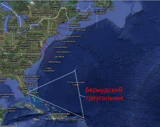 Ученые разгадали тайну Бермудского треугольника