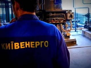 «Киевэнерго» и racket с большими претензиями