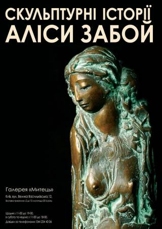 В Киеве проходит выставка евангельской и актуальной скульптуры Алисы Забой