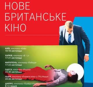 Сегодня в Киеве стартует фестиваль «Новое британское кино»