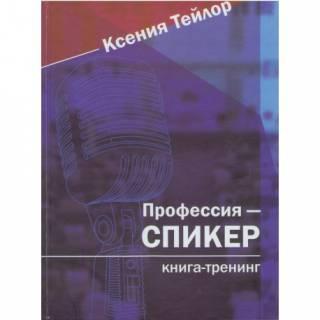 Ксения Тейлор презентует книгу о правильном позиционировании