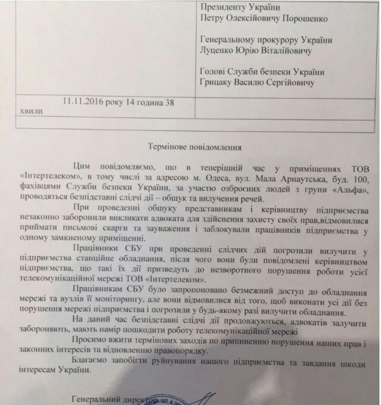 «Интертелеком» сказал о обновлении работы сети вгосударстве Украина