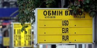 Украину ждет очередной валютный коллапс?