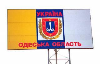 После назначения нового губернатора Одесская область недосчитается трети районных руководителей