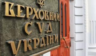 Одиозный судья Онопенко возвращается на должность председателя Верховного Суда Украины