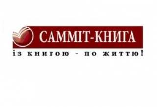 «Саммит-книга» проводит конкурс лучших переводов произведений мировой рок музыки на украинский язык