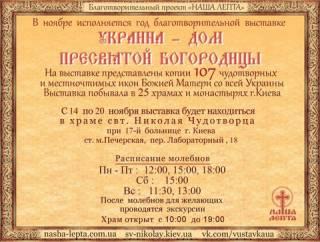 В столице Украины проходит неделя молебнов с особыми прошениями перед сотней образов Богородицы