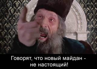 Майдан умер – да здравствует майдан!