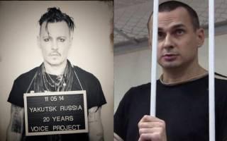 Джонни Депп сфотографировался с тюремной табличкой в поддержку Сенцова