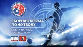 В оккупированном Крыму решили создать свою сборную по футболу. Правда, международные матчи ей не светят