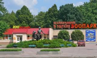 Лучший зоопарк Украины обратился к жителям с просьбой помочь убрать опавшую листву