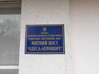 В одесском аэропорту таможенники ежедневно сшибали десятки тысяч «дани»