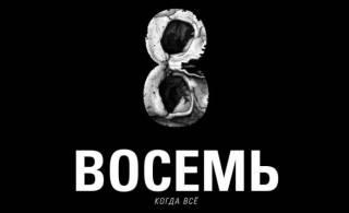 Кинокритик Филатов представил обзор экспериментальной драмы «Восемь»