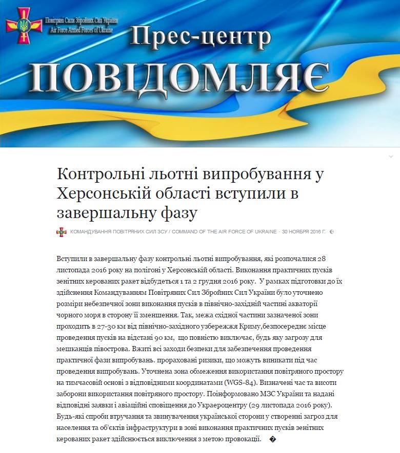 Украина перенесла зону ракетных стрельб