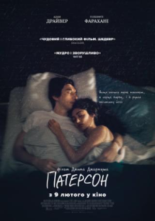 В Интернете появился украинский трейлер фильма Джима Джармуша «Патерсон»