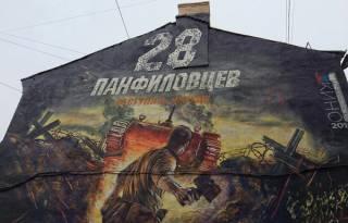 Фильм «28 панфиловцев»: о зёрнах русофобии и антисоветской лжи