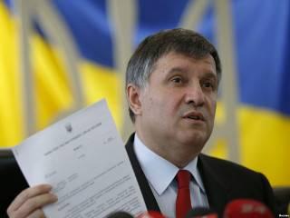 Аваков таки засобирался в Украину